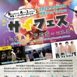 『【ライブ情報】9/2(月)SAIフェス @ 新宿 Zirco Tokyo』の画像