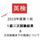 『英検1級二次結果(2019年度第1回)&次回挑戦までの勉強【英検日記】』の画像