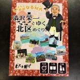 『【コラム】「渋沢栄一氏と北区」ゲーム企画に参加して』の画像