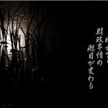 『潮目が変わる』の画像