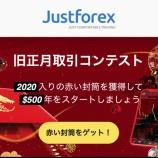 『JustForex(ジャストフォレックス)が2020年の旧正月取引コンテストを実施中!ぜひ奮ってご参加ください!』の画像