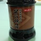 『茜さんのお弁当にも、かけてあげたい 吉永醸造店「男の燻醤」』の画像