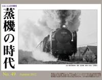 『蒸機の時代 No.49 9月21日(金)発売』の画像