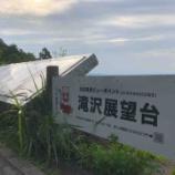 『【展望台】浜松市 滝沢展望台へ アクセス・景色等』の画像