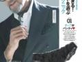 【悲報】大人の男性御用達のファッション雑誌LEONさん、とんでもないファッションを掲載してしまうwwwww(画像あり)