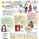 『【イベント】はばたけ女性起業家!笑顔と元気のまるまるウィークが上戸田地域交流センターあいパルで開催中。11日からは現代アートのワークショップも始まります!』の画像