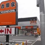 『吉野家・開店_(足立区・保木間)』の画像