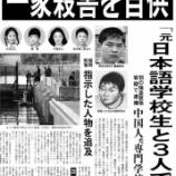 『【福岡市一家4人殺害事件】中国人のよる凶悪犯罪は何者かによって隠蔽された』の画像
