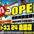 『フィットネス24桑園店3F(修行連続749日目)』の画像