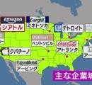 日本「大企業はみんな東京に集めるで!!!」