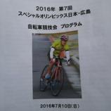 『【熊本】SON・広島の地区大会自転車競技に参加しました。』の画像