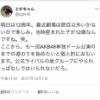 【朗報】戸賀崎「もう一回AKB単独でドーム公演へ。坂グループにやられっぱなしではいられないだろ」