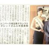 『(埼玉新聞)ミスユニバース埼玉準グランプリのミリオレットさん、戸田市長を表敬』の画像