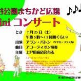 『7月25日(土)午後5時より後谷公園まちかど広場Miniコンサート開催です』の画像