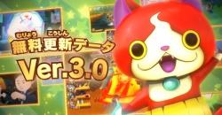妖怪ウォッチ3のバージョン3が4月14日に更新開始!