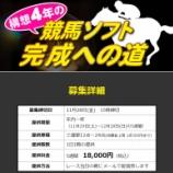 『【リアル口コミ評判】構想4年の競馬ソフト完成への道』の画像