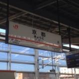 『京都に行きました』の画像