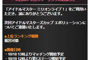 【グリマス】次回IMCEは10月18日13時からマッチング!上位報酬は篠宮可憐!