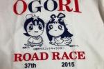 福岡/小郡市のマラソン大会でおりひめちゃんとひこぼしくんが無断使用~4800人にオリジナルTシャツとして配られるというニュース~