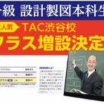 TAC建築士講師室ブログ