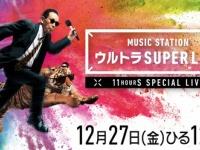 【日向坂46】『ミュージックステーション ウルトラ SUPER LIVE 2019』、タイムテーブル発表!!日向は・・・!?