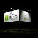 『福島県 道の駅 あいづ 湯川・会津坂下』の画像