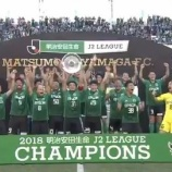 『[J1昇格]松本山雅FC  混戦J2 勝ち点1差で初優勝!! 4年ぶりJ1昇格!!』の画像