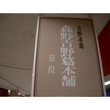 『京都高島屋 味百選より美味いものレポートその2』の画像