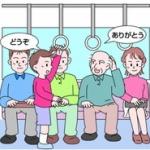 電車で席ゆずっても拒否してくるジジババの対処法