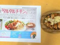 【日向坂46】タルタルチキン!!関東勢はベルクへ走るんだ!