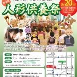 『【イベント】熊谷 人形供養祭 開催します!』の画像