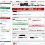 『マネパカード② FX口座で外貨両替』の画像