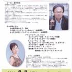 『藤井貴宏 オーボエ・コンサート』の画像