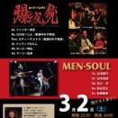 MEN-SOUL vs 爆風銃