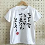 【画像】小泉進次郎氏のポエム、まさかのTシャツになっててワロタwwwwwwwwww