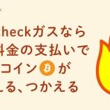 『ガスの契約を「コインチェック」に乗り換えると毎月ビットコインが貰える!』の画像