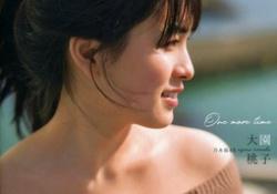 【画像】大園桃子さんの写真集ってまだか????