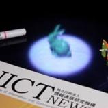 『何もないテーブルの上に立体映像が浮かび上がる NICT「fVisiOn」』の画像
