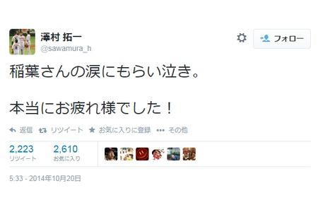 【悲報】 澤村拓一、泣いて炎上 alt=