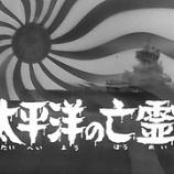 『サイボーグ009 第16話 『太平洋の亡霊』』の画像
