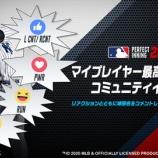 『【MLBパーフェクトイニング2020] マイプレイヤー最高ステータスコミュニティイベント(打者編)のご案内』の画像