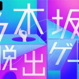 『【乃木坂46】これは凄いな・・・6時間以上休憩なし・・・』の画像