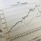 『配当金再投資戦略は儲かるが「我慢強さ」が必要な投資法。』の画像