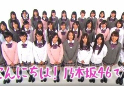 懐かしいw 「乃木坂46」はここから始まった・・・!!!