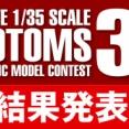 第3回ウェーブ1/35スケールボトムズプラモデルコンテスト終了!