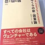 『これからシンガポールへ!今日の読書は「ぼくらの新・国富論」。大好きなWIREDとディスカヴァーのコラボ。』の画像