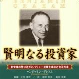 『バリュー投資の父、ベンジャミン・グレアムが勧める防衛的投資家の株式選択方法』の画像
