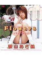 Flowers 〜ソラニフルハナ〜 横山あさ美