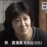 『林真須美 冤罪で次女が真犯人か娘の子供が現在100の重大ニュースで真相告白』の画像