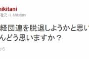 【経済】 楽天・三木谷社長「電力業界を保護しようとする態度がゆるせない」 経団連を批判